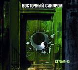 Восточный Синдром / Студия-13 (CD)