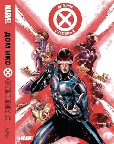 Дом Икс / Степени Х (Эксклюзивное издание для магазинов комиксов)