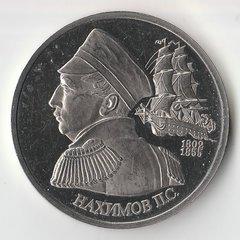 1992 Россия 1 рубль Нахимов пруф капсула