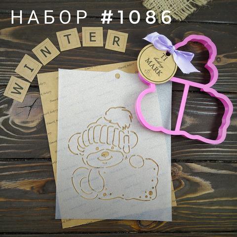 Набор №1086 - Мишка с надписью