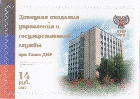 Почта ДНР (2017 06.19)  Донецкая академия управления и государственной службы