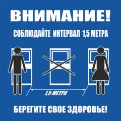 K58 Соблюдайте дистанцию в очереди к терминалам и банкоматам - знак режима социального дистанцирования