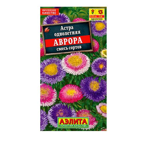 Астра Аврора, смесь сортов (Аэлита)