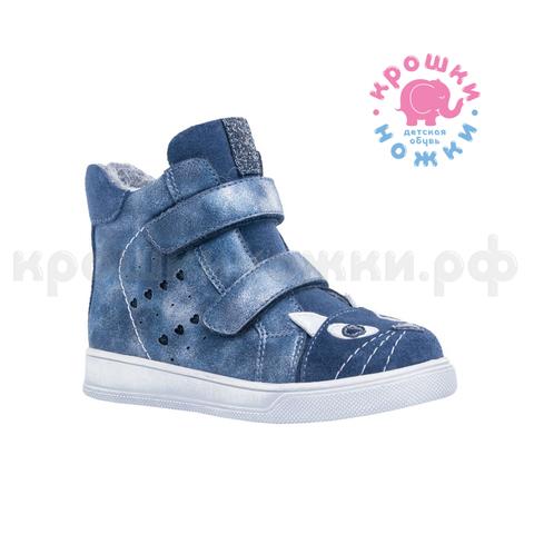 Ботинки Мяу, Котофей 354029-34