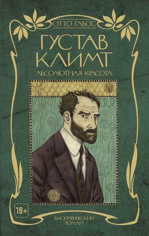 Густав Климт. Абсолютная красота