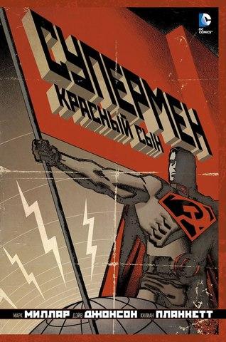 Супермен. Красный Сын