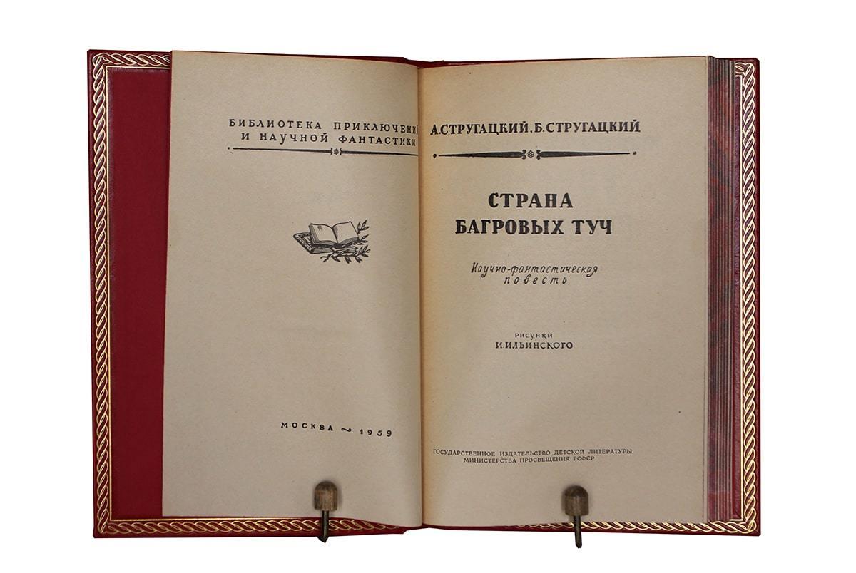 Стругацкий А., Стругацкий Б. Страна багровых туч