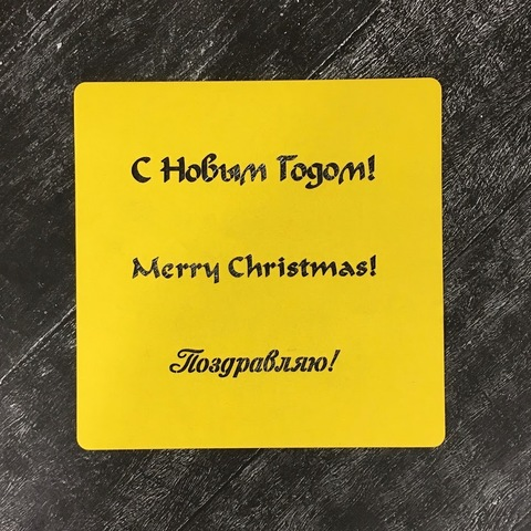 Трафарет новогодний №23 Merry Christmas/Счастливого Рождества