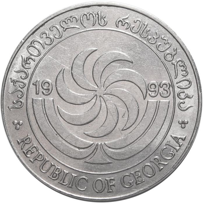 20 тетри. Грузия. 1993 год. XF