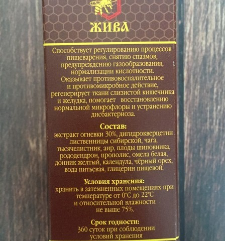 Огневка ИНТРО для Желудочно Кишеч. Тракта 100мл