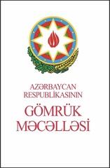 Azərbaycan Respublikasının Gömrük Məcəlləsi