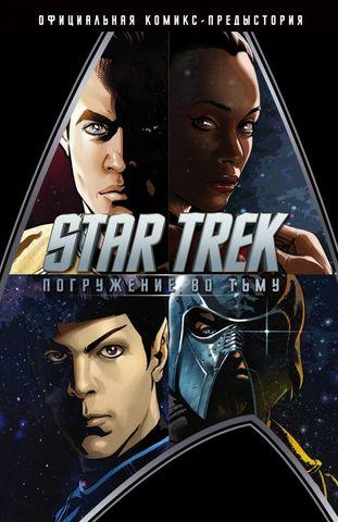 Star Trek: Погружение во тьму