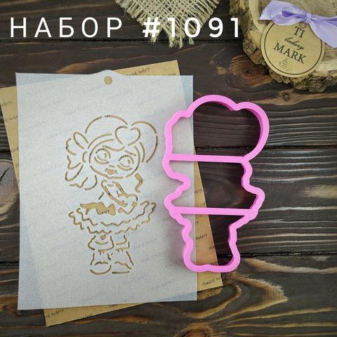 Набор №1091 - Куколка