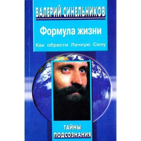 Формула жизни - Валерий Синельников