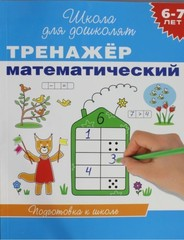 Тренажёр математический 6-7 лет