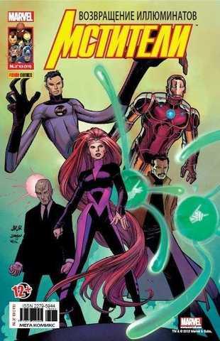 Мстители №11 (Panini Comics)