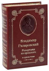 Гиляровский. Репортажи из прошлого