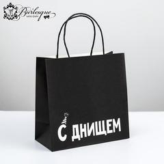 Пакет подарочный «С Днищем»