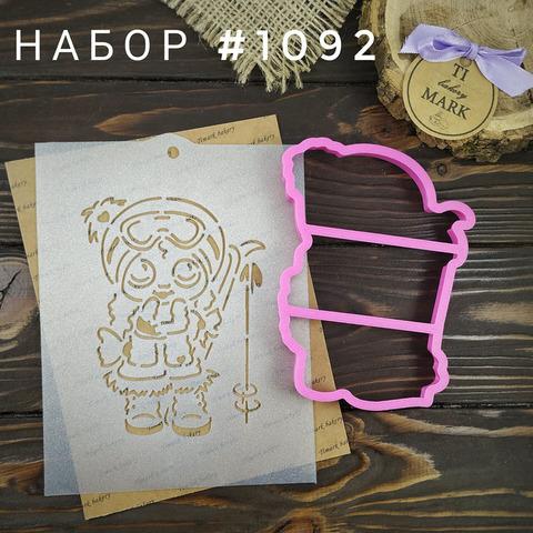 Набор №1092 - Куколка