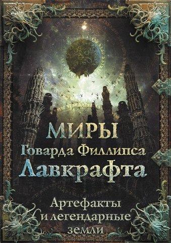 Миры Говарда Филлипса Лавкрафта. Артефакты и легендарные земли