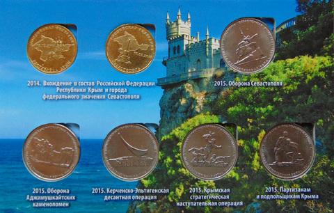Крым 7 монет