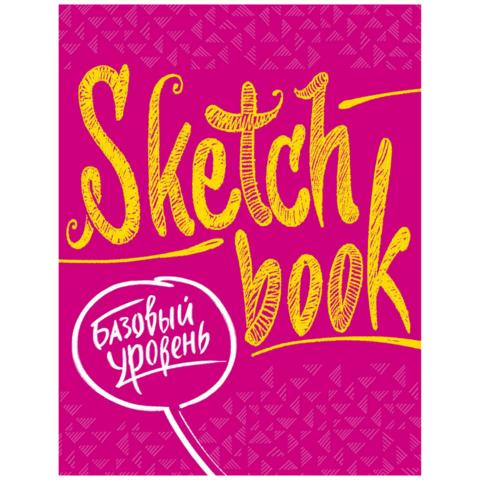 SketchBook. Базовый уровень (фуксия). Экспресс-курс рисования