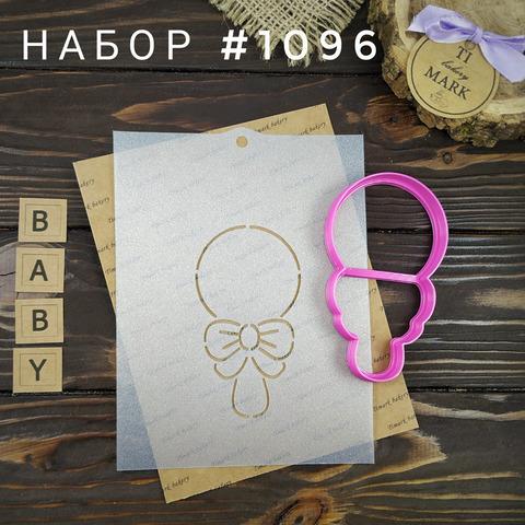 Набор №1096 - Погремушка