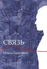 Связь (лимитированное издание, обложка Б)