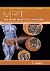 МРТ. Органы малого таза у женщин. Руководство