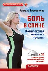 Боль в спине. Комплексная методика лечения (+СD с видеоуроками лечебной гимнастики и массажа)