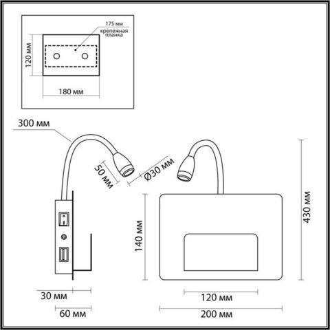 Настенный светодиодный светильник 4243/3WL серии SONIA