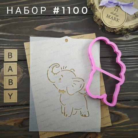 Набор №1100 - Слоненок