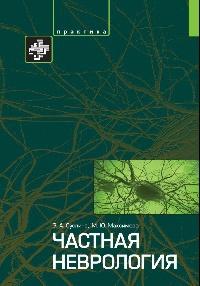 Распродажа 2020 Частная неврология (Суслина) Частная_неврология.jpg