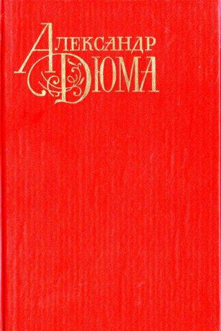 Шевалье де Мезон Руж (Кавалер Красного Замка)