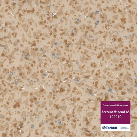 Линолеум коммерческий Tarkett Acczent Mineral AS 100010 Коричневый 3.0м