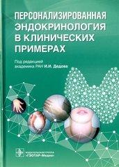 Персонализированная эндокринология в клинических примерах