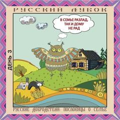 Магнитный набор  «Русские добродетели:  пословицы о семье»