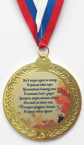 Оборотная сторона для стандартной медали 4