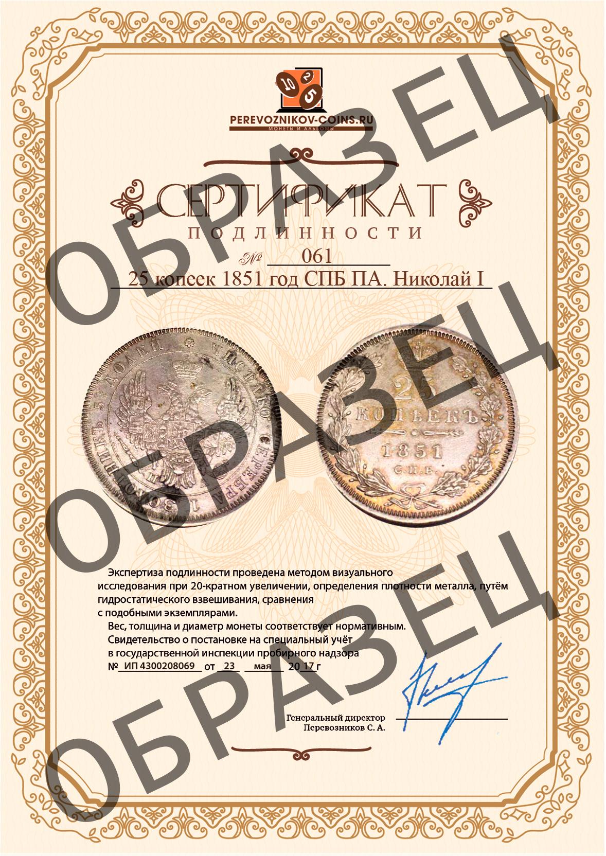 25 копеек 1851 год СПБ ПА. Николай I