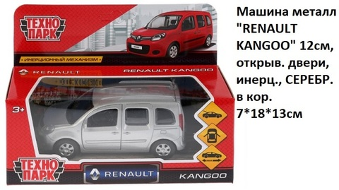 Машина мет. KANGOO-SL Renault Kangoo (СБ) серебр.
