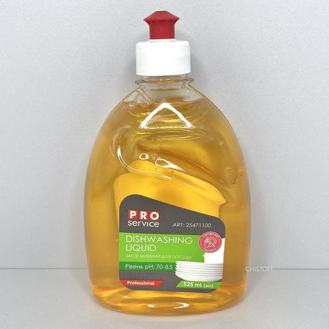 Средство для мытья посуды Pro Service 525 мл, Грейпфрут