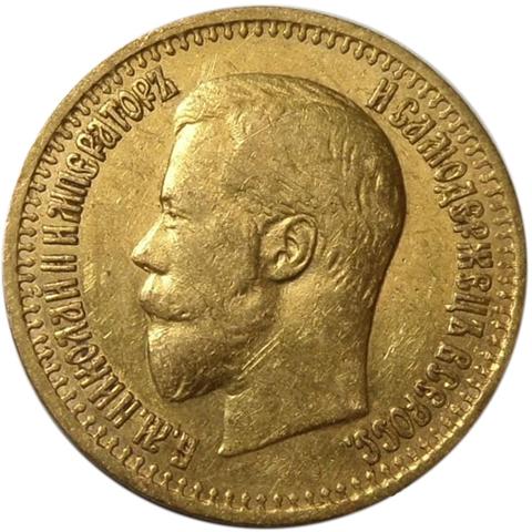 7 рублей 50 копеек 1897 год. (АГ). Николай II. Золото. XF-AU