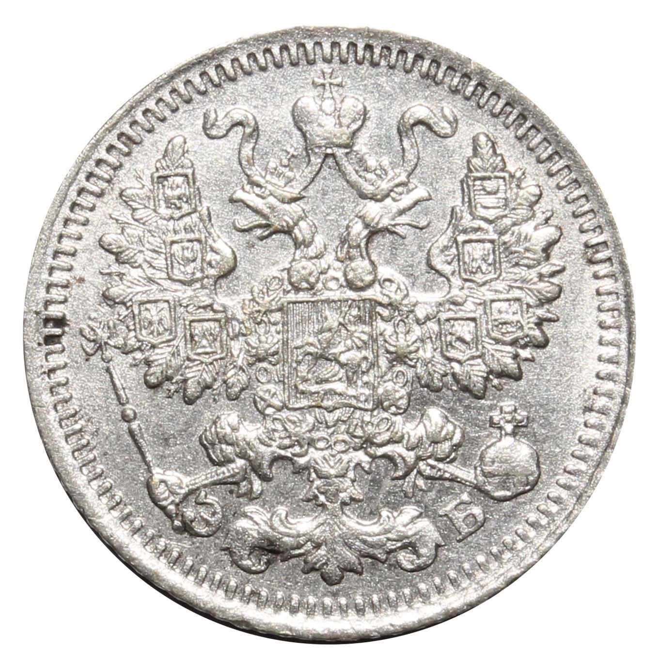 5 копеек 1912 год. СПБ ЭБ. Николай II. XF-