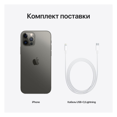 Купить iPhone 12 Pro Max 128Gb Graphite в Перми