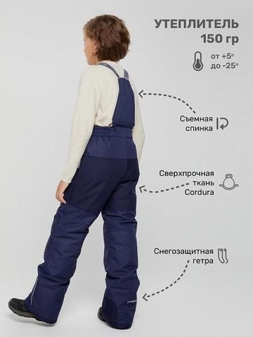 Детские брюки Premont купить