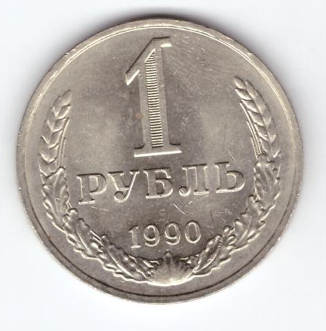 1 рубль 1990 года  XF-