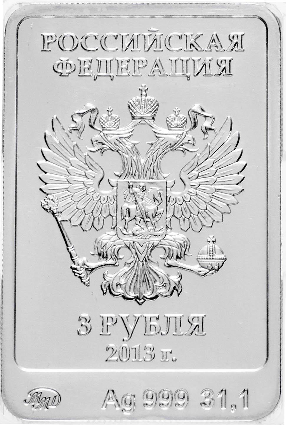 3 рубля 2013 года