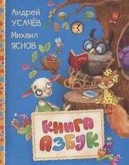 Книга азбук (Читаем малышам)