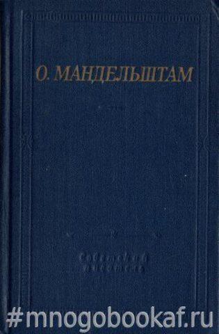 Мандельштам. Стихотворения