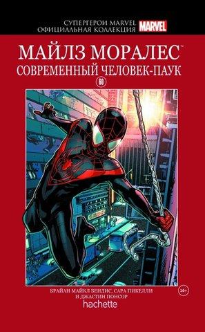 Супергерои Marvel. Официальная коллекция №60. Майлз Моралес. Современный Человек-Паук